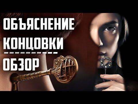Ключи Локков - Объяснение Концовки | Locke & Key Обзор