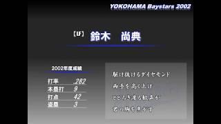 2002年度チーム成績 49勝86敗5分(.363)【6位】 チーム打撃成績 打率.2...