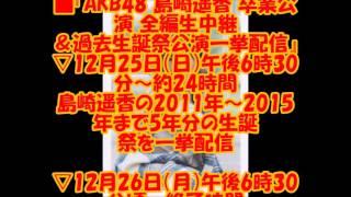 AKBぱるる卒業公演! 〇〇で生中継 生誕祭〇年分も一挙配信 年内でAKB48を卒業する島崎遥香の「卒業公演」が26日、東京・秋葉原のAKB48劇場で行われ...