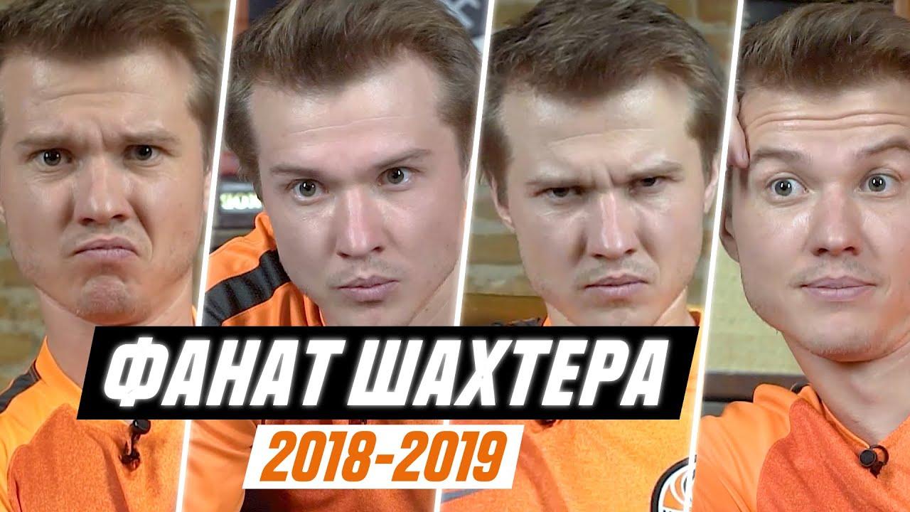 ФАНАТ ШАХТЕРА (ДОНЕЦК) В СЕЗОНЕ 2018/2019