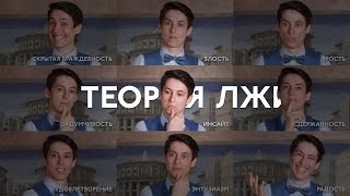 Теория лжи (обмани меня) тренинг по распознаванию лжи - Александр Потапов