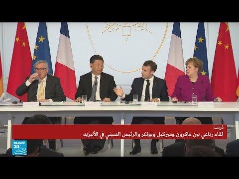 الرئيس الصيني بفرنسا: ماكرون يدعو إلى شراكة قوية بين أوروبا والصين  - نشر قبل 3 ساعة