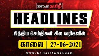 இந்திய செய்திகள் சில வரிகளில்   Today Headlines   27-06-2021 Today Braking News
