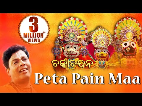 PETA PAIN MAA | Album-Chaka Chandana |Md. Ajiz | Sarthak Music