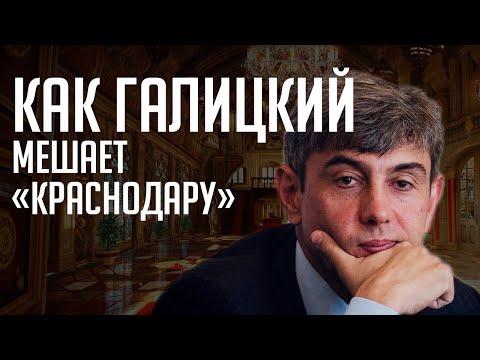 Как Галицкий мешает «Краснодару». 5 историй про босса и его клуб