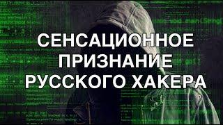 РУССКИЕ ХАКЕРЫ РАСКРЫТЫ!!! ЖЕСТЬ!