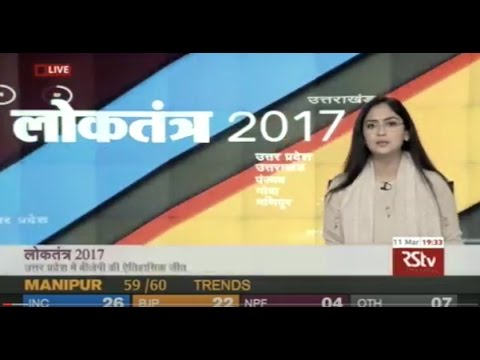 (ताज़ा चुनाव समाचार) | Loktantra – March 11, 2017 (7:30 pm) | Assembly Election Results 2017