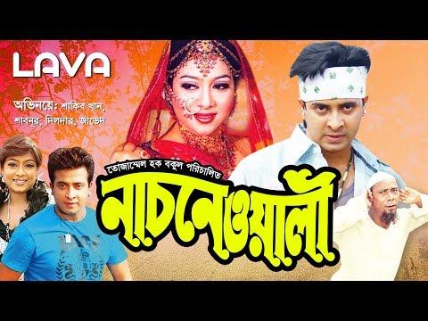 Nachnewali | নাচনেওয়ালী | Shakib Khan | Shabnur | Dildar | Bangla Full Movie