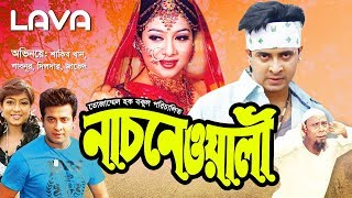Nachnewali , নাচনেওয়ালী , Shakib Khan , Shabnur , Dildar , Bangla Full Movie