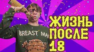 ЖИЗНЬ ПОСЛЕ 18 ЛЕТ