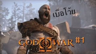 ShopperKung Live Stream - God Of War 2 #1 Do It Again