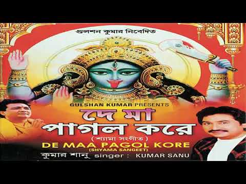 De Maa Pagol Kore ( দে মা পাগল করে ) Full Album Audio Jukebox || Kumar Sanu || Shyama Sangeet