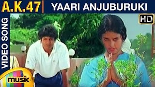 Yaari Anjuburuki Video Song | AK 47 Kannada Movie Songs | Shiva Rajkumar | Mango Music Kannada