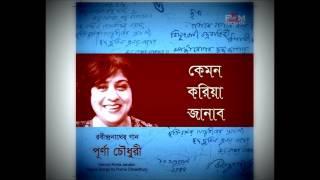 Purna Chowdhury AMI HRIDAYETE PATH KETECHHI