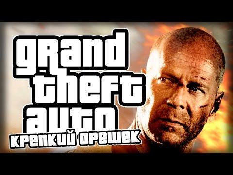 GTA КРЕПКИЙ ОРЕШЕК 4.0!