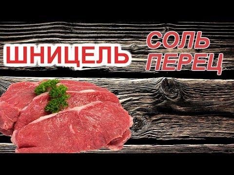 Как жарить шницель из свинины
