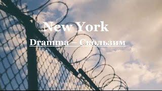 Смотреть клип Dramma - Скользим