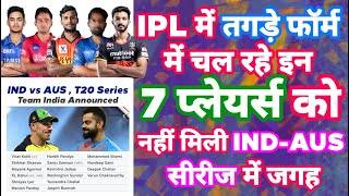 IPL 2020 - List Of 7 Inform Players In IPL Not Selected In IND vs AUS squad  | MY Cricket Production