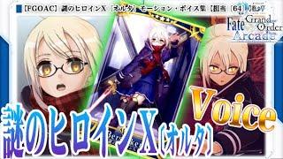 【Fate/Grand Order Arcade】謎のヒロインX〔オルタ〕 モーション・ボイス集【Voice】【Mysterious Heroine X〔Alter〕】【FGOAC】