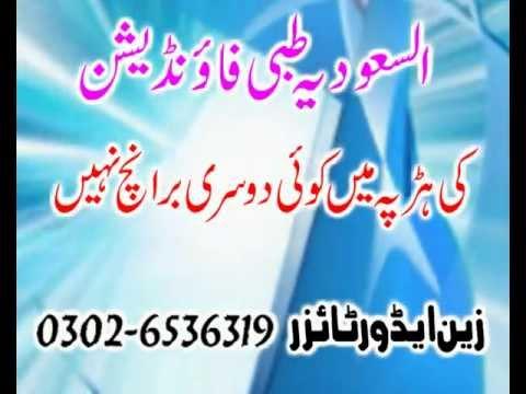 Al Saudia Tibbi Foundation  Harappa Zain Ramey