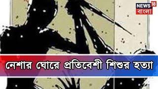 Minor Dead After Drunk Men Strike Her With Knife Multiple Times