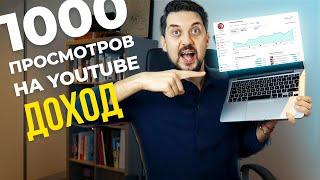 Download СКОЛЬКО ПЛАТИТ Мне YouTube За 1000 ПРОСМОТРОВ Mp3 and Videos