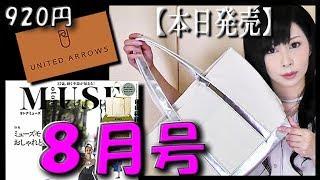 雑誌付録開封紹介 ☆オトナMUSE8月号 ☆UNITED ARROWSトートバッグ 【雑誌...
