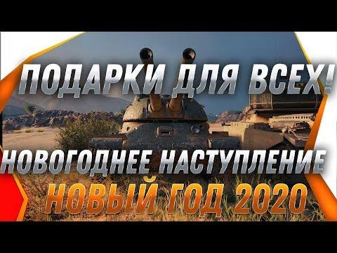 УРА ПОДАРОК ВСЕМ В АНГАРЕ НА НОВЫЙ ГОД WOT 2019 НОВОГОДНЕЕ НАСТУПЛЕНИЕ 2020! ИМБА world of tanks
