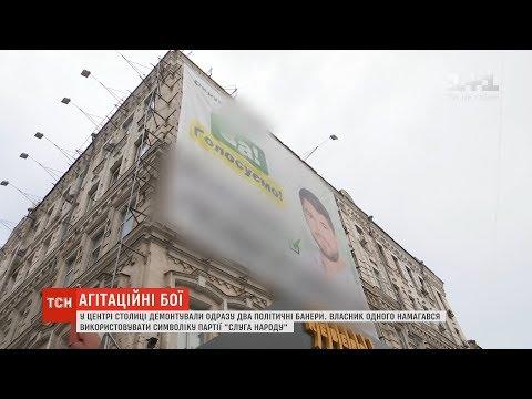 ТСН: У центрі столиці демонтували одразу два політичні банери