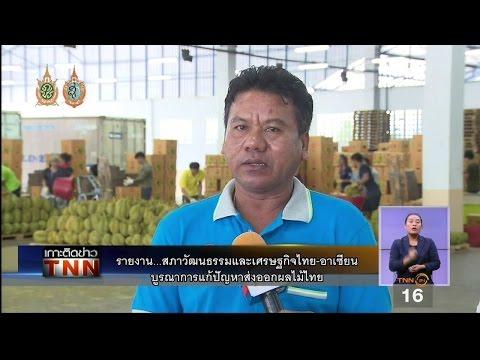 สภาวัฒนธรรมและเศรษฐกิจไทย-อาเซียนแก้ปัญหาส่งออกผลไม้ไทย