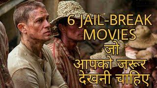 Top 6 Prison-Break Movies   Jail Break Movies List in Hindi