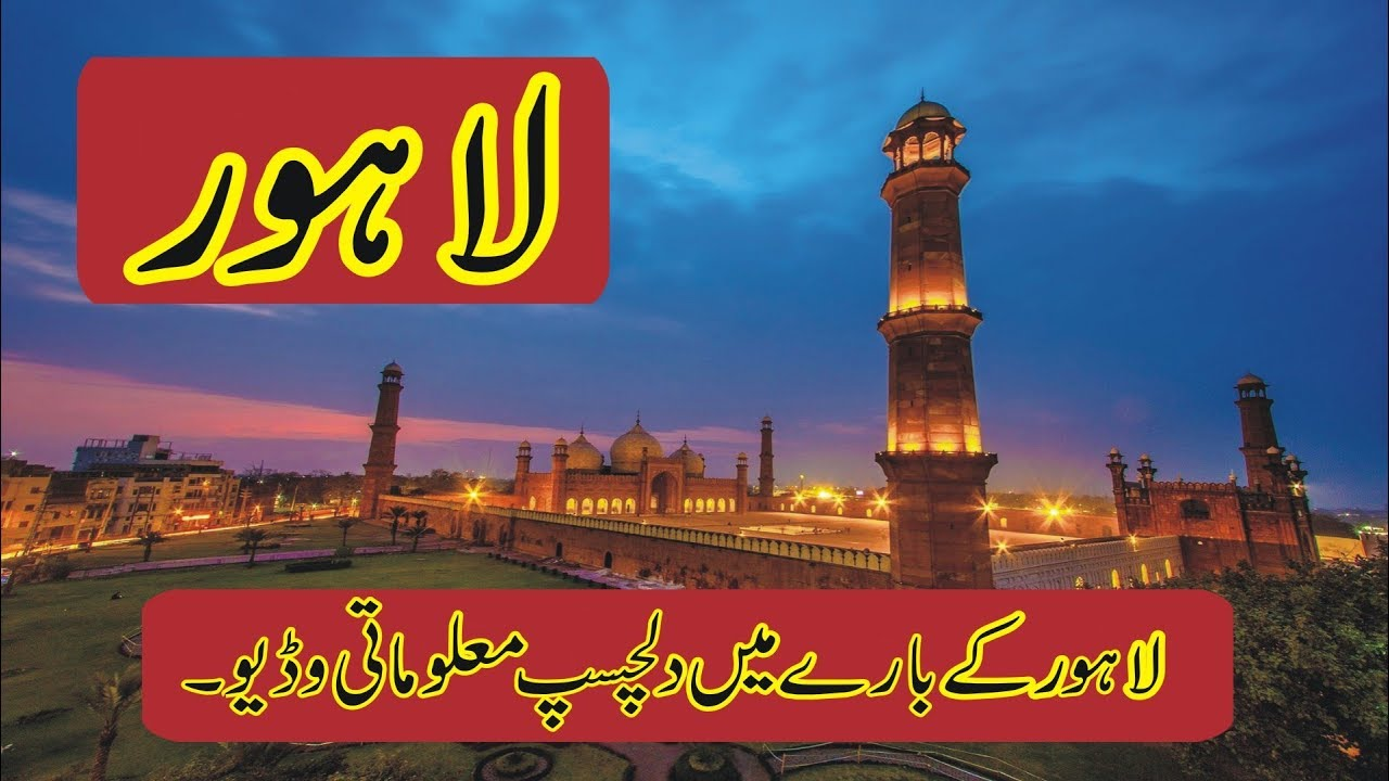 Lahore Is An Amazing City Of Pakistan In Urdu/Hindi And History About  Lahore
