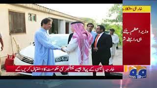 Kharja Policy Imran Khan Kay Samnay Challenges Ke Paharh Kharay Hain? Geo Pakistan