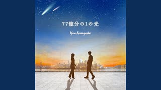 Provided to YouTube by TuneCore Japan 77億分の1の光 · YUU KAWAGUCHI 77億分の1の光 ℗ 2020 YUU KAWAGUCHI Released on: 2020-10-31 Lyricist: ...