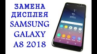 Замена дисплея Samsung Galaxy A8 2018 A530F A530DS A530N\replacement display samsung a8 2018