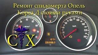Ремонт спидометра Опель Корса Д, repair speedometer Opel Corsa D