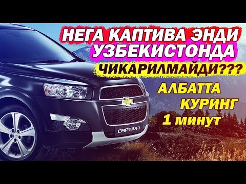 ТЕЗКОР ХАБАР/GM Uzbekistan КАПТИВА ЭНДИ ЧИКАРИЛМАЙДИМИ???