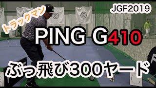 【JAPAN GOLF FAIR2019】出た!PING G410トラックマン計測で300ヤード!