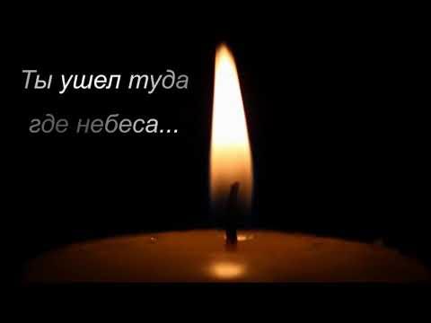 В память о муже и папе ! Светлая память , любим ,скорбим 😢🙏помолимся об упокоении души Сергия!🙏🙏
