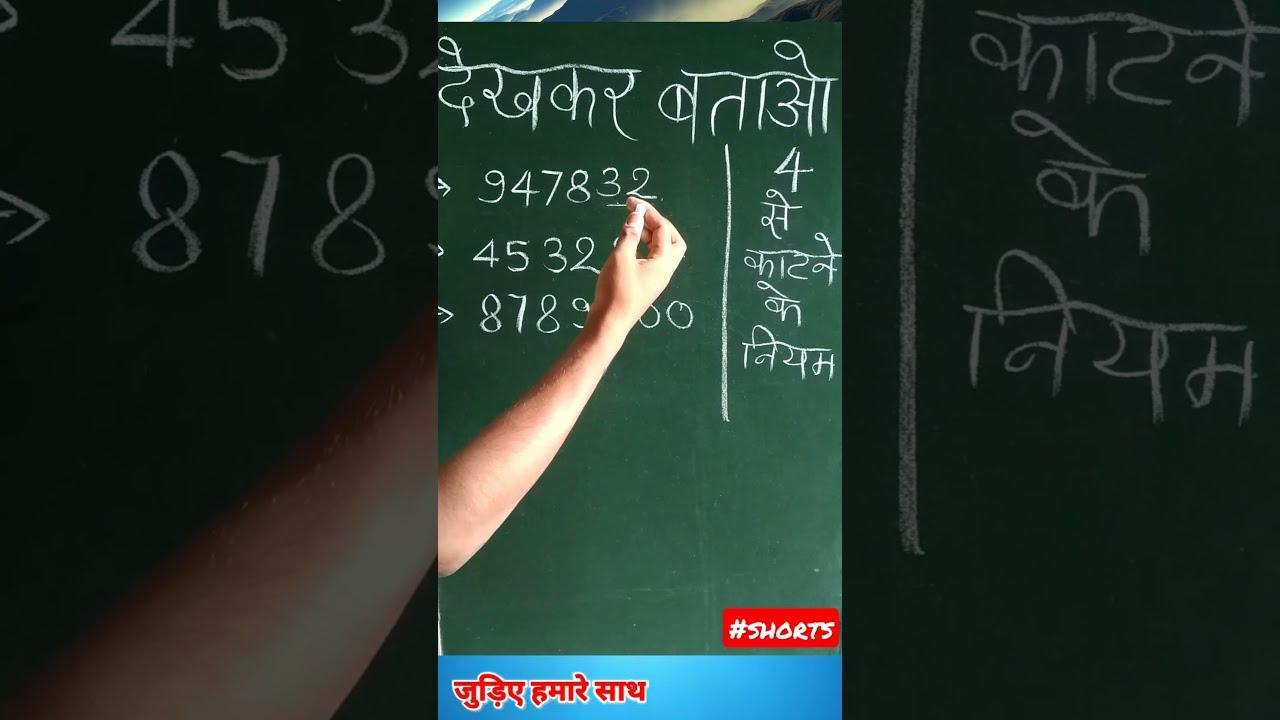 देखकर बताओं   maths short   divide fast   maths tricks short video   #shortsvideo  #shorts