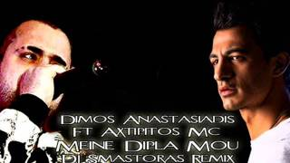 Dimos Anastasiadis Ft Axtipitos Mc Meine Dipla Mou.mp3