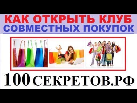 27e4fd4b7358 Как организовать клуб совместных покупок Основы - YouTube