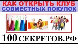 видео Совместные покупки. Что это такое и как организовать СП.