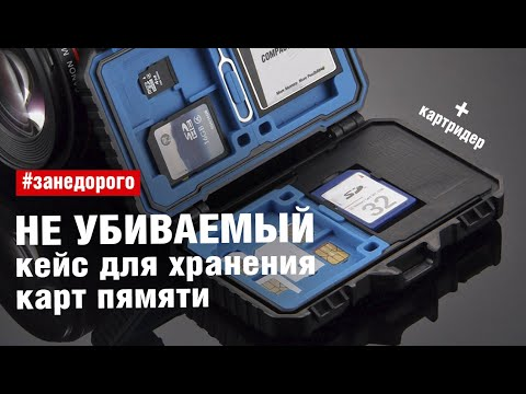 Картридер + Кейс для хранения SD | Micro Sd | CF карт памяти. Puluz Memory Card