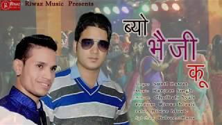 "New Garhwali DJ Song 2018 "" BYO BEHJI KU"" Sunil Rawat ""Riwaz Music"""