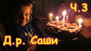 Д.р. Саши - 3ч. Дарим подарки, торт. (11.17г.) Семья Бровченко.