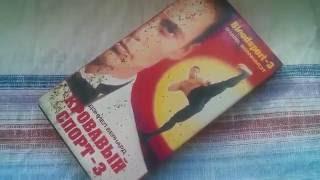 Видеокассета Кровавый спорт 3 - Bloodsport 3 VHS Даниэл Бернхардт
