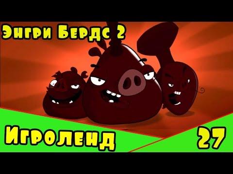 Игра Плохие свиньи стоп, стоп, стоп онлайн Bad Piggies