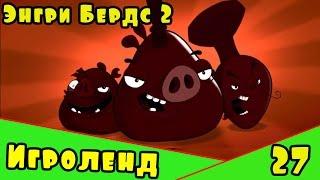 Мультик Игра для детей Энгри Бердс 2. Прохождение игры Angry Birds [27] серия