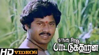 Enga Ooru Pattukaran... Tamil Movie Title Songs - Enga Ooru Pattukaran [HD]